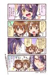 3girls 4koma >_< artist_name bangs blush brown_eyes brown_hair closed_eyes closed_mouth comic commentary_request eyebrows_visible_through_hair eyepatch flying_sweatdrops folded_ponytail hair_between_eyes hair_ornament hairclip headgear ikazuchi_(kantai_collection) inazuma_(kantai_collection) kantai_collection multiple_girls open_mouth ponytail purple_hair sailor_collar school_uniform serafuku short_hair smile sparkle sweat sweatdrop tenryuu_(kantai_collection) translated twitter_username wavy_mouth yellow_eyes yumi_yumi