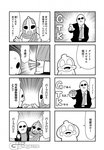 3boys 4koma arm_over_shoulder arms_behind_head arrow_to_the_knee bald bkub bowl clenched_hand comic duckman emphasis_lines formal goho_mafia!_kajita-kun greyscale guard_(skyrim) holding holding_bowl jacket mafia_kajita meme monochrome multiple_boys necktie pointing rice_bowl shirt simple_background speech_bubble suit sunglasses talking the_elder_scrolls the_elder_scrolls_v:_skyrim translation_request white_background