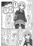 1boy 1girl bag big_boss box cardboard_box cellphone comic crossover greyscale karamoneeze koizumi_hanayo love_live! love_live!_school_idol_project metal_gear_(series) monochrome otonokizaka_school_uniform pantyhose phone school_bag school_uniform shaded_face smartphone translated