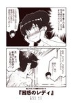 1boy 1girl 2koma admiral_(kantai_collection) akatsuki_(kantai_collection) blush chibi chibi_inset collarbone comic emphasis_lines holding holding_phone kantai_collection kouji_(campus_life) monochrome nude open_mouth phone sepia short_hair speech_bubble steam translated
