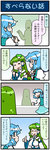 2girls 4koma artist_self-insert blue_hair closed_eyes comic commentary detached_sleeves finger_to_cheek frog_hair_ornament green_hair hair_ornament hair_tubes hand_up highres holding holding_umbrella index_finger_raised juliet_sleeves kochiya_sanae long_hair long_sleeves mizuki_hitoshi multiple_girls nontraditional_miko open_mouth puffy_sleeves short_hair skirt smile snake_hair_ornament sweatdrop tatara_kogasa touhou translated umbrella vest wide_sleeves |_|