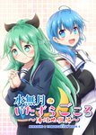2girls 3: :d ahoge aqua_eyes asymmetrical_hair bangs bare_shoulders belt black_bow blue_eyes blue_hair blue_neckwear blush bow choker collarbone commentary_request cosplay costume_switch cover cover_page crescent detached_sleeves doujin_cover eyebrows_visible_through_hair fang green_hair gu-rahamu_omega_x hair_between_eyes hair_bow hair_flaps hair_ornament hairclip half_updo highres interlocked_fingers kantai_collection long_hair long_sleeves looking_at_viewer looking_away looking_to_the_side midriff minazuki_(kantai_collection) minazuki_(kantai_collection)_(cosplay) multiple_girls neckerchief necktie open_mouth own_hands_together sailor_collar school_uniform serafuku smile white_choker wide_sleeves yamakaze_(kantai_collection) yamakaze_(kantai_collection)_(cosplay)
