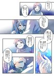 2girls absurdres bare_shoulders blue_eyes blue_hair comic cracked_skin crying crying_with_eyes_open detached_sleeves digital_dissolve empty_eyes hair_ornament hatsune_miku highres holding_hand long_hair master_(vocaloid) multiple_girls old_woman sad_smile shirayuki_towa shirt sleeveless sleeveless_shirt tears translated twintails very_long_hair vocaloid