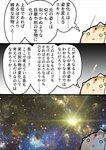 1girl 3koma akiyama_yuuji_(naruko-tei) blonde_hair check_translation comic commentary_request facial_mark fate/grand_order fate_(series) gradient gradient_background ibaraki_douji_(fate/grand_order) oni space translation_request wall_of_text white_background