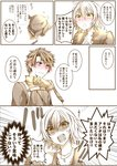 1boy 1girl anger_vein blue_eyes blush calligraphy_brush collarbone comic eyebrows_visible_through_hair fate/grand_order fate_(series) fujimaru_ritsuka_(male) fur_collar fur_trim gloves green_eyes hair_between_eyes highres holding holding_paintbrush ink jeanne_d'arc_(alter)_(fate) jeanne_d'arc_(fate)_(all) jewelry monochrome multiple_girls necklace octopus open_mouth paintbrush partially_translated rectangular_mouth ruki_(ruki6248ta) shaded_face short_hair speech_bubble spot_color sweat teeth translation_request