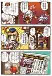 3girls artoria_pendragon_(all) chaldea_uniform check_translation comic fate/grand_order fate_(series) fou_(fate/grand_order) fujimaru_ritsuka_(female) golden_apple hat highres multiple_girls newspaper olga_marie_animusphere phone police_hat prison_clothes riyo_(lyomsnpmp) saber stick string translation_request treadmill