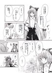 2girls bow cape comic dress_shirt flower fujiwara_no_mokou greyscale hair_bow highres kiduki_kaya long_hair long_sleeves monochrome multiple_girls ofuda ofuda_on_clothes page_number pants scan sekibanki shirt short_hair suspenders touhou translated very_long_hair