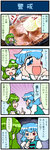 2girls 4koma artist_self-insert blue_hair blush closed_eyes comic commentary eating food fork frog_hair_ornament green_hair hair_ornament heterochromia highres kochiya_sanae mizuki_hitoshi multiple_girls open_mouth real_life_insert smile snake_hair_ornament sweat tatara_kogasa touhou translated yandere_trance
