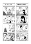 4koma 6+girls ascot asymmetrical_wings bow bowtie bubble_skirt cape comic detached_sleeves dress futatsuiwa_mamizou glasses gradient_hair greyscale hair_bow hair_tubes hakurei_reimu hat hata_no_kokoro hex_aaaane highres hijiri_byakuren houjuu_nue long_hair long_skirt long_sleeves mask mask_on_head monochrome multicolored_hair multiple_girls plaid plaid_shirt pointy_hair shirt short_hair short_sleeves skirt sleeveless sleeveless_shirt touhou toyosatomimi_no_miko translated wings