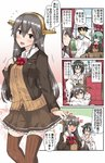 1boy 3girls admiral_(kantai_collection) aqua_hair black_hair brown_hair brown_jacket brown_legwear brown_sweater closed_eyes comic commentary_request cosplay detached_sleeves flight_deck frilled_skirt frills glasses grey_eyes grey_hair hair_between_eyes hair_ornament hairband hairclip haruna_(kantai_collection) highres jacket kantai_collection kirishima_(kantai_collection) long_hair long_sleeves multiple_girls neck_ribbon nontraditional_miko open_mouth pleated_skirt red_ribbon remodel_(kantai_collection) ribbon school_uniform short_hair skirt suna_(sunaipu) suzuya_(kantai_collection) suzuya_(kantai_collection)_(cosplay) sweater thighhighs translation_request