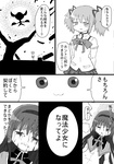 :3 akemi_homura blood comic hairband highres kaname_madoka kosshii_(masa2243) kyubey long_hair mahou_shoujo_madoka_magica monochrome school_uniform skirt tears translated twintails walpurgisnacht_(madoka_magica)