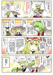 6+girls animal_ears arm_up bangs blonde_hair blue_dress brown_hair cat_ears chen chestnut_mouth clenched_hand closed_eyes comic commentary cravat door dress eyebrows_visible_through_hair facing_viewer fox_tail graph green_hair hands_in_opposite_sleeves hat hat_with_ears hug kazami_youka kazami_yuuka matara_okina mob_cap multiple_girls multiple_tails open_door plaid plaid_vest puffy_short_sleeves puffy_sleeves shirt short_hair short_sleeves sidelocks sun sweat tabard tail touhou translated umbrella vest white_shirt yakumo_ran yakumo_yukari yellow_eyes yellow_neckwear yokochou
