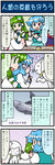2girls 4koma :3 artist_self-insert blue_hair chopsticks comic commentary eating fish food frog_hair_ornament green_eyes green_hair hair_ornament heterochromia highres juliet_sleeves karakasa_obake kochiya_sanae kyubey long_sleeves mahou_shoujo_madoka_magica mizuki_hitoshi multiple_girls open_mouth puffy_sleeves real_life_insert red_eyes shirt skirt smile snake_hair_ornament spit_take spitting tatara_kogasa touhou translated umbrella vest