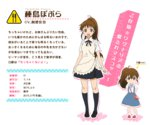 1girl apron bag brown_eyes brown_hair character_profile multiple_views official_art ponytail skirt taneshima_popura translation_request working!! younger
