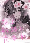 1girl akitsu_maru_(kantai_collection) arm_rest blush cherry_blossoms collared_shirt commentary_request cover cover_page deco_(geigeki_honey) doujin_cover eyebrows_visible_through_hair flower gloves hair_between_eyes hat hat_removed headwear_removed high_collar highres holding holding_hat jacket_on_shoulders kantai_collection long_sleeves medium_hair monochrome petals pink shaded_face shirt smile solo translation_request tree upper_body