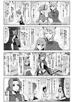 4koma 6+girls ? alternate_costume animal_ears bound bracelet cape capelet cat_ears cat_tail chen closed_eyes comic crossed_arms cup drinking_glass drinking_straw earmuffs emphasis_lines enami_hakase food fork gradient_hair hat hata_no_kokoro highres hijiri_byakuren hood hood_down jewelry kumoi_ichirin long_hair monochrome mononobe_no_futo mouse_ears multicolored_hair multiple_girls multiple_tails murasa_minamitsu nazrin open_mouth sailor_hat short_hair single_earring soga_no_tojiko spoon table tail tate_eboshi tied_up touhou toyosatomimi_no_miko translation_request