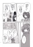 3girls animal_ears bow cape comic drill_hair frills greyscale hair_bow head_fins highres imaizumi_kagerou japanese_clothes kiduki_kaya kimono long_hair mermaid monochrome monster_girl multiple_girls page_number scan sekibanki short_hair skirt touhou translated wakasagihime wolf_ears