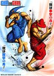 barefoot blue_headwear character_name copyright_name dated fighting_stance gura_(guri_to_gura) guri_(guri_to_gura) guri_to_gura hand_on_headwear hat jumping kei-suwabe no_humans red_headwear siblings standing street_fighter street_fighter_iv_(series) translation_request twins