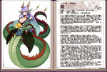 1girl ball blush breasts character_profile claws cleavage dragon dragon_girl eastern_dragon fur horns japanese_clothes kenkou_cross lamia large_breasts long_hair monster_girl monster_girl_encyclopedia purple_hair ryuu_(monster_girl_encyclopedia) scales snake_tail solo translation_request