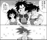 1girl 2koma 3boys armor artist_name bad_id bad_pixiv_id bardock brothers comic crossed_arms dougi dragon_ball dragon_ball_minus dragon_ball_z facial_scar family father_and_son flying_sweatdrops gine greyscale halo headband husband_and_wife kim_yura_(goddess_mechanic) long_hair monochrome mother_and_son multiple_boys muscle open_mouth raditz scar scar_on_cheek siblings signature smile son_gokuu spiked_hair sweat translated vambraces