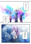 2boys 2girls absurdres blanket closed_eyes colorful comic commentary faceless faceless_female faceless_male hair_bun hair_ornament_removed hatsune_miku highres holding hood hoodie jacket looking_back master_(vocaloid) multiple_boys multiple_girls origami paper_crane pillow shirayuki_towa sleeping smile standing sweater translated vocaloid