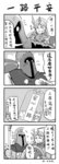 4koma absurdres ahri charm_(object) chinese comic helmet highres league_of_legends leng_wa_guo leona_(league_of_legends) monochrome pantheon_(league_of_legends) partially_translated polearm shield translation_request weapon