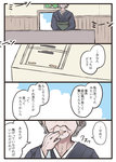 1girl 4koma comic covering_mouth grey_hair hand_over_own_mouth japanese_clothes kimono mikkii old_woman original solo translated yukata
