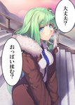 1girl bangs blue_eyes blush breasts breath brown_jacket commentary_request daijoubu?_oppai_momu? eyebrows_visible_through_hair frog_hair_ornament fur_trim gradient_sky green_hair hair_ornament hair_tubes jacket kaiza_(rider000) kochiya_sanae large_breasts long_hair long_sleeves looking_at_viewer outdoors purple_sky railing shadow shirt sidelocks sky sleeves_past_fingers sleeves_past_wrists smile snake_hair_ornament solo speech_bubble stairs touhou translation_request very_long_hair white_shirt wide_sleeves