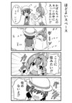 2girls animal_ears bag bucket_hat comic commentary_request greyscale hat hat_feather in_bag in_container kaban_(kemono_friends) kemono_friends kodachi_(kuroyuri_shoukougun) monochrome multiple_girls partially_translated serval_(kemono_friends) serval_ears serval_print translation_request