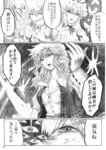 2girls breasts bug butterfly buttons chihiro_(kemonomichi) cleavage collarbone comic doujinshi earrings eyelashes frills greyscale hat highres insect jewelry kazami_yuuka large_breasts lips long_hair mob_cap monochrome multiple_girls parasol plaid plaid_vest ribbon short_hair touhou traditional_media translation_request umbrella vest yakumo_yukari