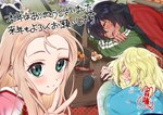 3girls andou_(girls_und_panzer) aqua_kimono artist_name bag bangs black_hair blonde_hair blurry blurry_background blurry_foreground blush bowl casual closed_eyes closed_mouth commentary_request crossed_arms cup dark_skin depth_of_field floral_print food fruit girls_und_panzer green_eyes green_jacket hanten_(clothes) jacket jacket_on_shoulders japanese_clothes kimono kotatsu kotoyoro long_hair looking_at_viewer magazine mandarin_orange marie_(girls_und_panzer) marker medium_hair messy_hair multiple_girls new_year open_mouth oshida_(girls_und_panzer) pink_kimono print_kimono shutou_mq signature sleeves_rolled_up smile soda_bottle spill table tatami tissue_box track_jacket translated trash_bag trash_can v