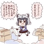 1girl animal_ears bag batta_(ijigen_debris) black_gloves black_neckwear blue_shirt bow bowtie box cardboard_box check_translation chibi commentary_request common_raccoon_(kemono_friends) fur_collar gloves grey_hair kemono_friends looking_at_viewer multicolored_hair pantyhose puffy_short_sleeves puffy_sleeves raccoon_ears raccoon_tail shirt short_hair short_sleeves simple_background solo tail translation_request trash_bag white_background white_legwear