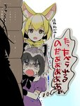 2girls animal_ears black-tailed_prairie_dog_(kemono_friends) crying fennec_(kemono_friends) fox_ears fox_tail kemono_friends log lowres multiple_girls north_american_beaver_(kemono_friends) open_mouth partially_translated peeping raccoon_(kemono_friends) raccoon_ears raccoon_tail silhouette smile speech_bubble surprised tail tears text translation_request trembling wavy_mouth wide-eyed wooden_wall