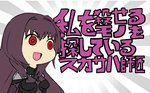 1girl :d bangs black_bodysuit bodysuit bright_pupils commentary empty_eyes eyebrows_visible_through_hair fate/grand_order fate_(series) hair_intakes highres long_hair nandemo_iu_koto_wo_kiite_kureru_akane-chan_(voiceroid) open_mouth parody purple_hair red_eyes scathach_(fate/grand_order) smile solo translated upper_body xaki_(seepsong)