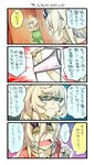 2girls 4koma alternate_costume black-framed_eyewear blue_eyes braid comic commentary crying crying_with_eyes_open flying_sweatdrops glasses green_shirt hair_between_eyes heavy_cruiser_hime highres horns kantai_collection long_hair multiple_girls nonco open_mouth semi-rimless_eyewear shaded_face shinkaisei-kan shirt short_sleeves single_braid speech_bubble supply_depot_hime tears translation_request under-rim_eyewear white_hair white_skin yellow_eyes
