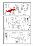 a-type_corporation blood check_translation coat comic drawing highres mop school_uniform scp-835-jp scp_foundation serafuku sign thought_bubble translation_request watermark web_address