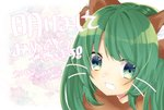 1girl abe_suke animal_ears bangs blush commentary_request eyebrows_visible_through_hair face fang green_eyes green_hair happy_new_year highres kemonomimi_mode kochiya_sanae looking_at_viewer new_year open_mouth solo touhou translation_request whiskers
