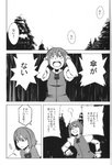 1girl comic frilled_sleeves frills greyscale heterochromia highres juliet_sleeves long_sleeves monochrome puffy_sleeves scan short_hair tatara_kogasa tears touhou translated vest yokohachi
