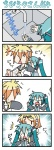 /\/\/\ 0_0 1boy 2girls 4koma aqua_hair brother_and_sister chibi chibi_miku comic hatsune_miku kagamine_len kagamine_rin minami_(colorful_palette) multiple_girls no_eyes siblings silent_comic surprised triangle_mouth twins vocaloid |_|