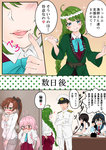 1boy 2koma 5girls admiral_(kantai_collection) ahoge akigumo_(kantai_collection) black_hair blue_eyes blush braid brown_eyes brown_hair comic commentary_request fubuki_(kantai_collection) glasses green_eyes green_hair hachimaki hair_ribbon happi headband highres japanese_clothes kantai_collection lips long_hair long_sleeves low_ponytail makigumo_(kantai_collection) military military_uniform mole mole_under_mouth multiple_girls naval_uniform nejiri_hachimaki ooyodo_(kantai_collection) open_mouth pantyhose pink_hair ponytail ribbon school_uniform serafuku short_ponytail single_braid sleeves_past_wrists smile tongue tongue_out translation_request umino_haruka_(harukaumino6) uniform yuugumo_(kantai_collection)