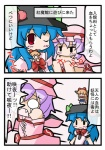 2koma 3girls blush comic fangs hat hinanawi_tenshi ibuki_suika minigirl multiple_girls nanase_yuki one_eye_closed red_eyes remilia_scarlet tears touhou translated |_|