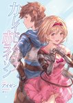 1boy 1girl :d back-to-back bangs blonde_hair blue_shirt blush breasts brown_eyes brown_hair brown_pants cleavage closed_mouth collarbone commentary_request cover cover_page djeeta_(granblue_fantasy) dress eyebrows_visible_through_hair gauntlets gran_(granblue_fantasy) granblue_fantasy hair_between_eyes hairband hands_up looking_at_viewer medium_breasts milli_little open_mouth pants pink_dress profile red_hairband shirt smile standing translated