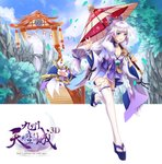 1girl blue_bow blue_eyes blue_sky bow breasts bridge cleavage cloud copyright_name full_body fur_trim hair_bow hand_up logo long_hair looking_at_viewer low-tied_long_hair novoland official_art oriental_umbrella outdoors over_shoulder sandals shide silver_hair sky small_breasts smile solo standing standing_on_one_leg thighhighs tyouya umbrella very_long_hair white_legwear wide_sleeves