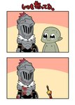 2koma :3 armor bald bkub_(style) blood bloody_weapon comic commentary_request ei_ei_okotta? full_armor gangure_(disemboweled) goblin goblin_slayer goblin_slayer! green_skin helmet highres knight parody plume pointy_ears poptepipic smile sword translated weapon