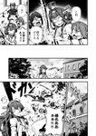 0_0 5girls :d ahoge bacius bare_shoulders blank_eyes closed_eyes cloud comic cup detached_sleeves explosion flying_kick flying_sweatdrops glasses glint greyscale haruna_(kantai_collection) headband headgear hiei_(kantai_collection) highres holding holding_sword holding_weapon kantai_collection kicking kirishima_(kantai_collection) knees_together_feet_apart kongou_(kantai_collection) long_hair long_sleeves monochrome multiple_girls opaque_glasses open_mouth outdoors sanpaku sitting sky smile spitting standing sweatdrop sword teacup tenryuu_(kantai_collection) thighhighs translated weapon wide-eyed