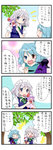 /\/\/\ 2girls 4koma ^_^ ahoge apron bat_wings blue_eyes blue_hair blush bow braid character_doll closed_eyes comic commentary doll frills hair_bow halftone halftone_background hands_clasped hat heterochromia izayoi_sakuya jpeg_artifacts juliet_sleeves karakasa_obake long_sleeves maid maid_apron maid_headdress mob_cap multiple_girls on_shoulder open_mouth pointing puffy_short_sleeves puffy_sleeves purple_hair red_eyes remilia_scarlet ribbon short_hair short_sleeves silver_hair skirt smile sparkle tatara_kogasa touhou translated tree twin_braids umbrella wings yuzuna99 |_|