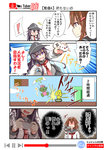 0_0 2girls 4koma >:d akatsuki_(kantai_collection) black_hair brown_hair camera comic commentary_request controller faceless faceless_female flat_cap hair_ornament hairclip hat ikazuchi_(kantai_collection) joystick kantai_collection long_hair mario_(series) multiple_girls neckerchief nyonyonba_tarou parody pleated_skirt purple_eyes school_uniform serafuku shaded_face short_hair skirt super_mario_bros. tearing_up video_game youtube