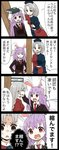 2girls 4koma animal_ears book braid brown_eyes bunny_ears check_commentary comic commentary_request grey_hair hat hat_removed headwear_removed height_mark height_rod highres jetto_komusou long_hair long_sleeves measuring multiple_girls necktie nurse_cap open_mouth partially_translated pencil purple_hair red_eyes reisen_udongein_inaba smile sweatdrop teeth touhou translation_request yagokoro_eirin