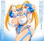 1girl abs armpits arms_up bangs blonde_hair breasts cleavage covered_nipples curvy flexing heart huge_breasts mask muscle muscular_female nipples numahana open_mouth parted_bangs pose rainbow_mika shiny shiny_skin street_fighter thick_thighs thighs tied_hair translation_request twintails