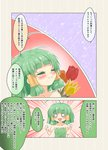 1girl :d ahoge bare_shoulders blush cafe-chan_to_break_time clenched_hands closed_eyes comic dress emphasis_lines eyebrows_visible_through_hair flower green_dress green_hair hair_tubes midori_(cafe-chan_to_break_time) o_o open_mouth orange_flower porurin rain red_flower short_hair smile solo strapless strapless_dress thick_eyebrows translation_request tulip yellow_flower